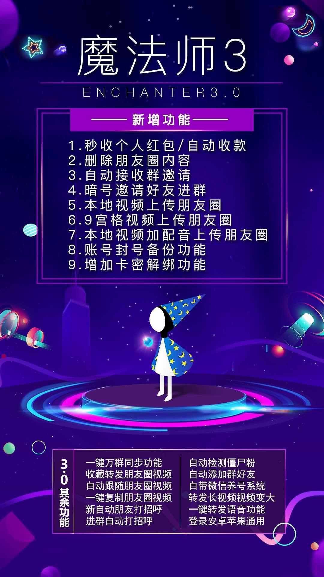 魔法师3.0【年卡】
