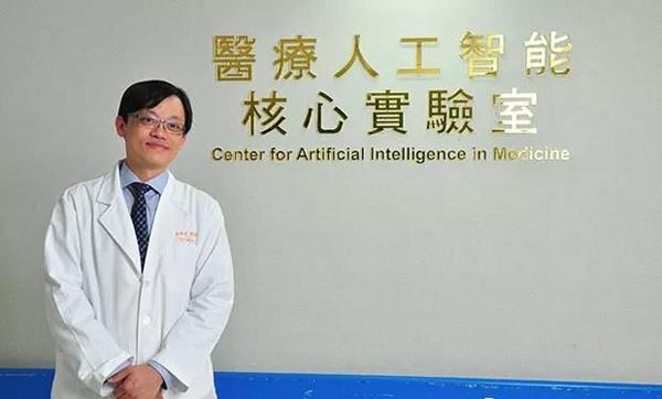 台湾林口长庚医院于2018年成立「人工智能核心实验室」