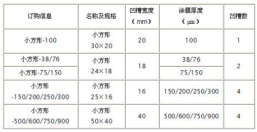 固定式湿膜制备器26.png