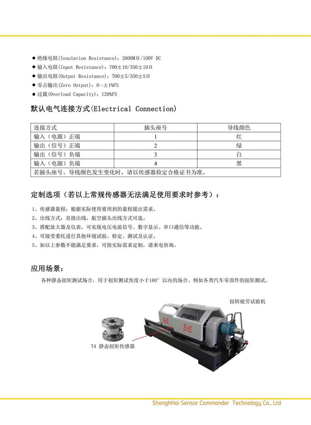 尚测科技产品选型手册 V1.3_页面_20_调整大小.jpg
