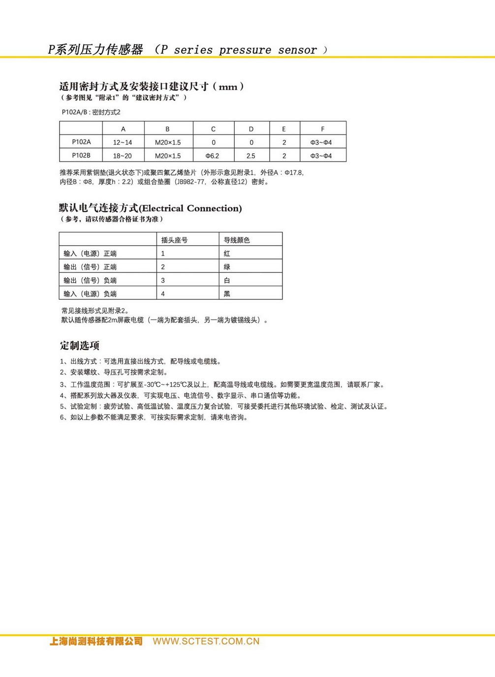 尚测科技产品选型手册 V1.3_页面_31_调整大小.jpg