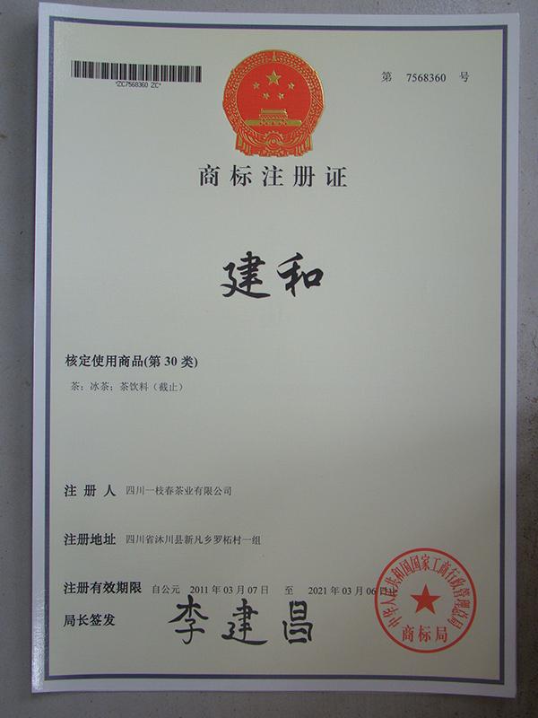 注册商标(建和)