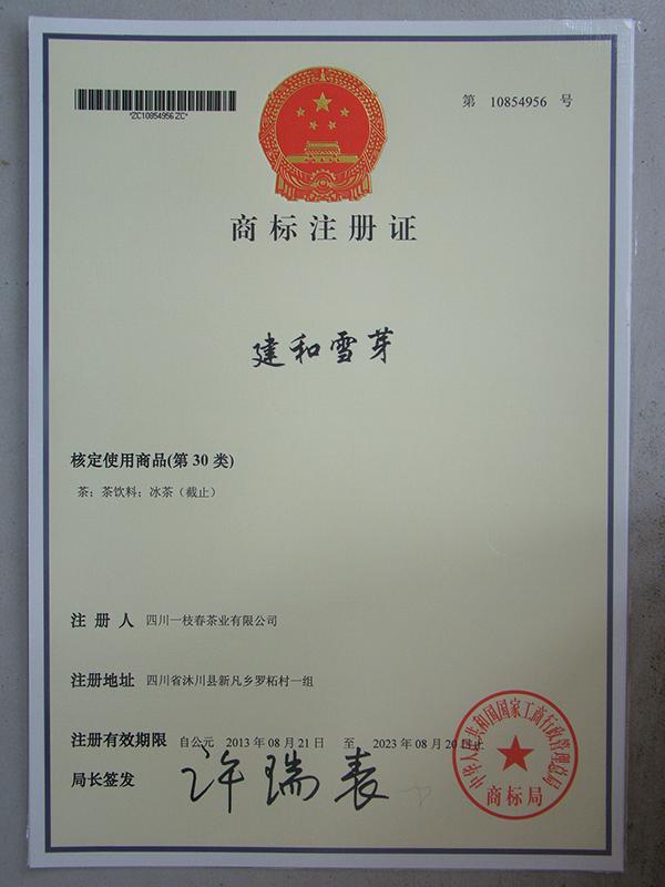 注册商标(建和雪芽)