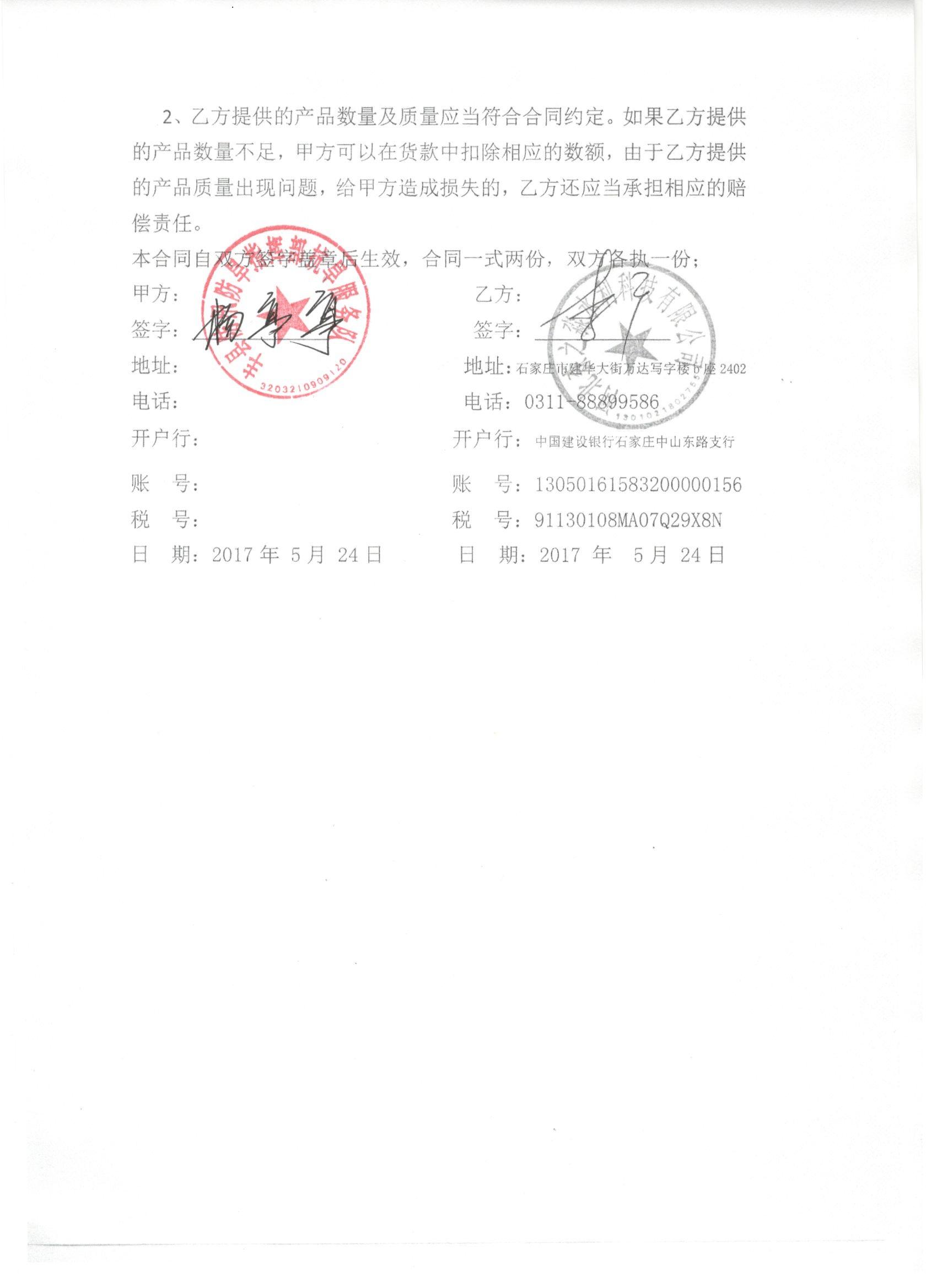 临沂市兰山区防汛抗旱指挥