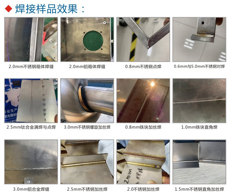 光纤激光焊接机-样品.jpg