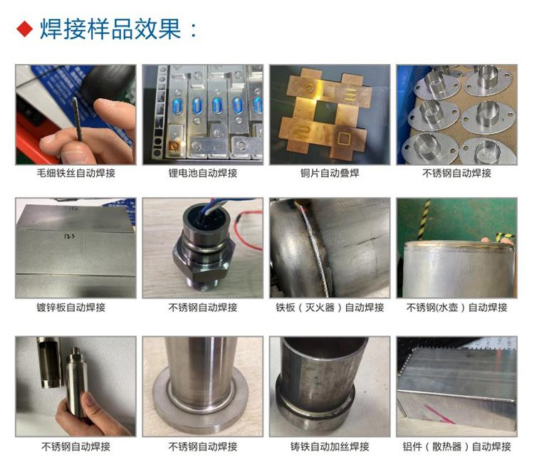 焊接机样品.jpg