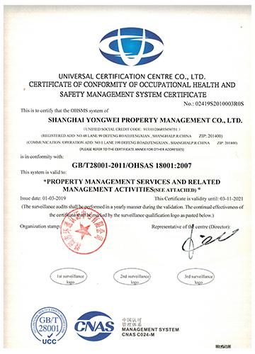 职业健康管理体系认证证书(英文版)