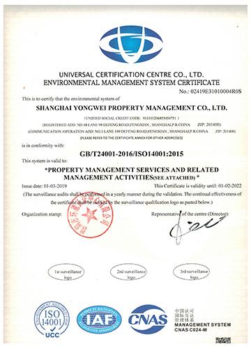 环境管理体系认证证书(英文版)