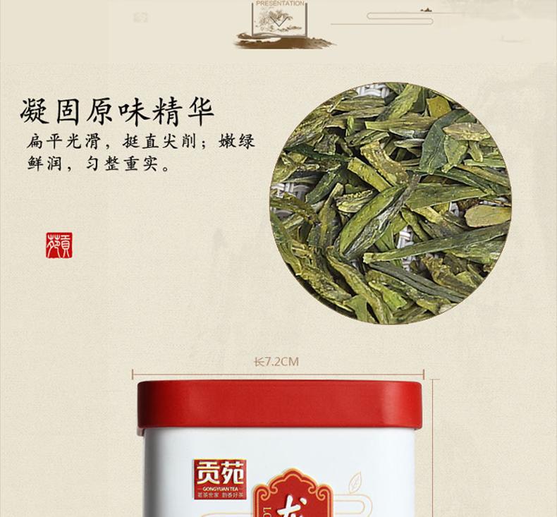 6950763882631龍井茶罐-50g-一級_01_05.jpg