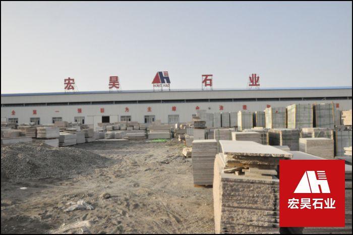 新疆红石材基地