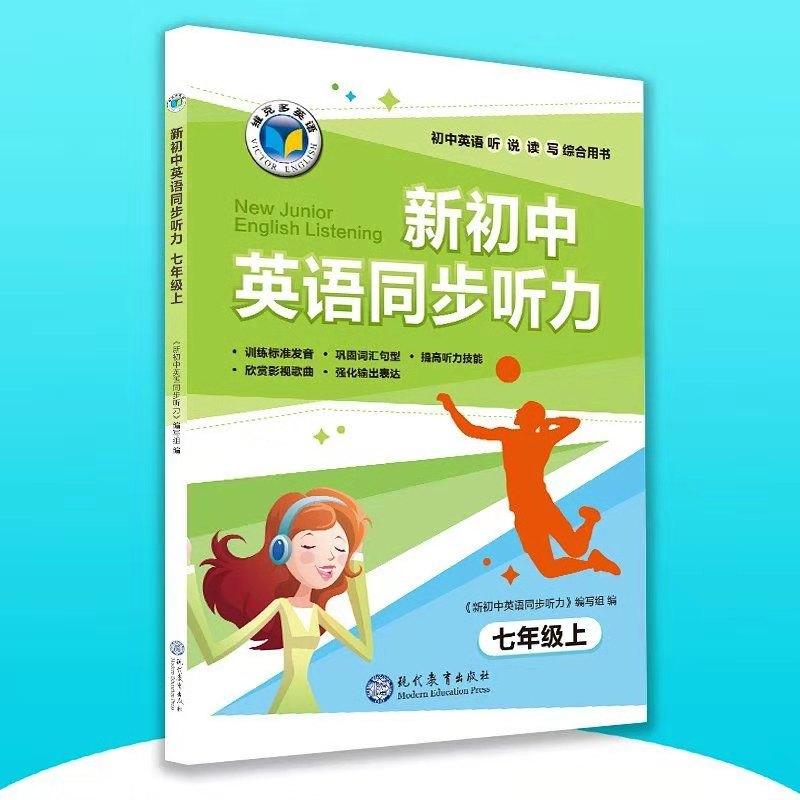 新初中英语同步听力     人教版    七年级上册