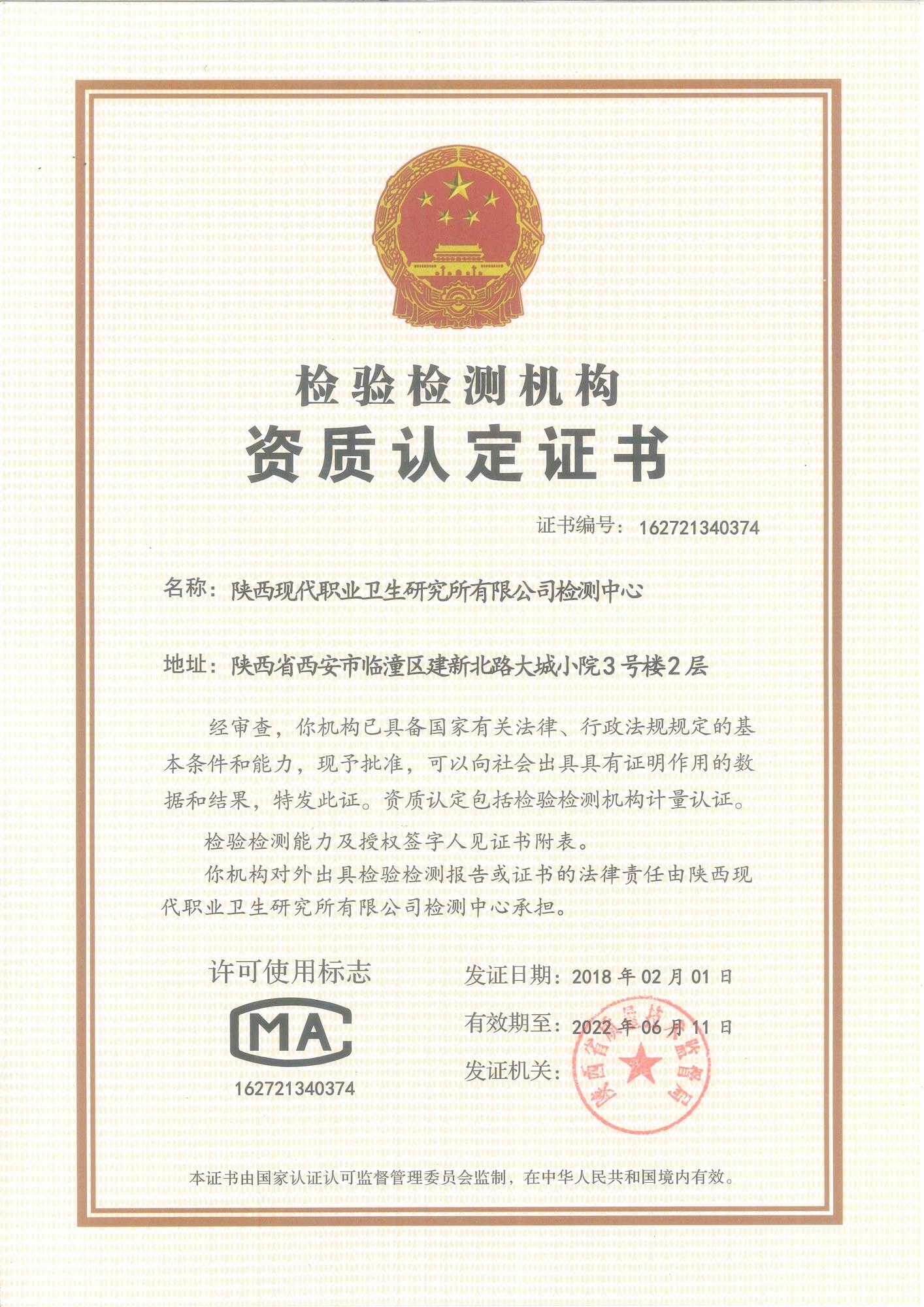 檢驗檢測機構資質證書