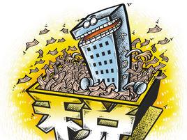 """財政部部長:房地產稅制度將""""分步推進"""""""