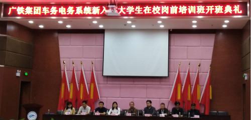 石家庄铁路技术学校毕业生参加广铁培训