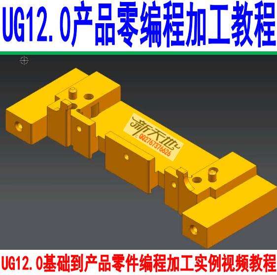 UG12.0基礎到産品零件編程加工實例視頻教程