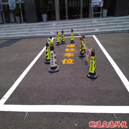 滁州光大银行停车位划线