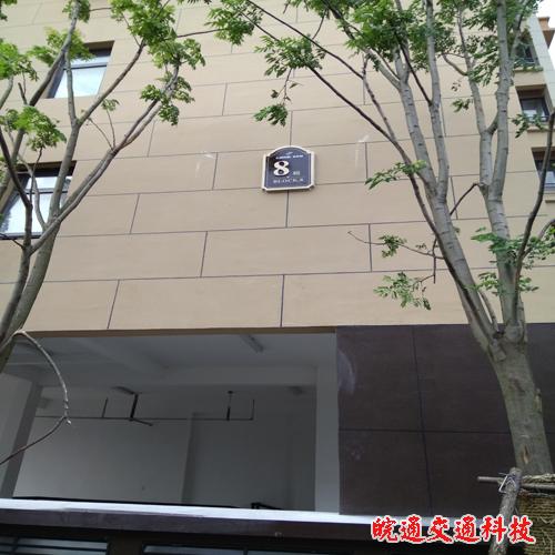 七彩世界楼宇标识标牌制作安装