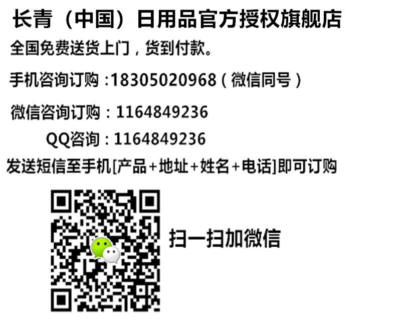 长青授权旗舰店.jpg
