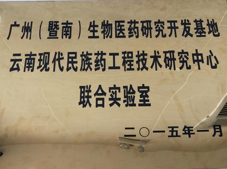 广州生物医药研究所
