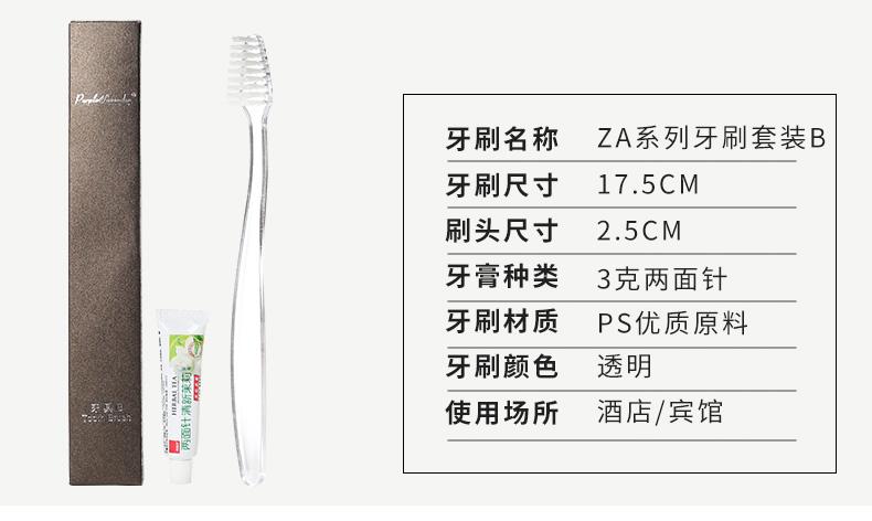 ZA系列牙刷现货详情790_03.jpg