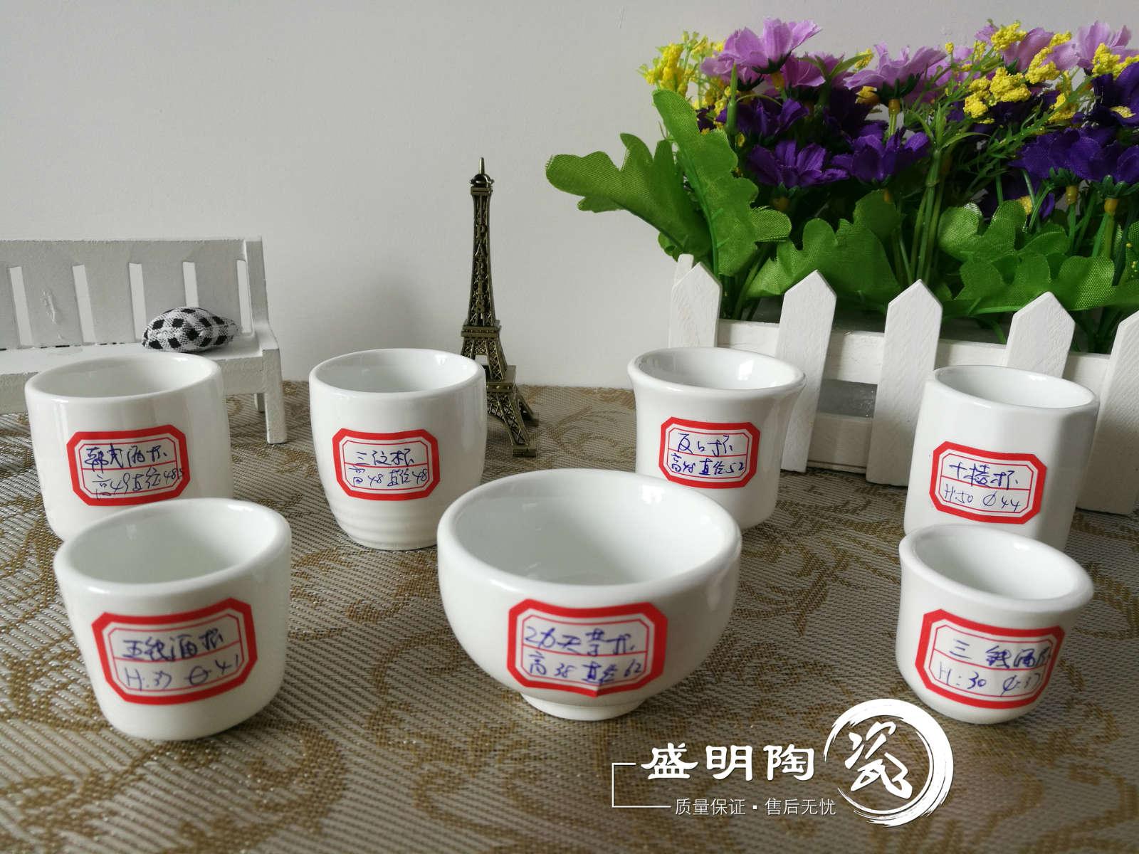各种型号陶瓷酒杯