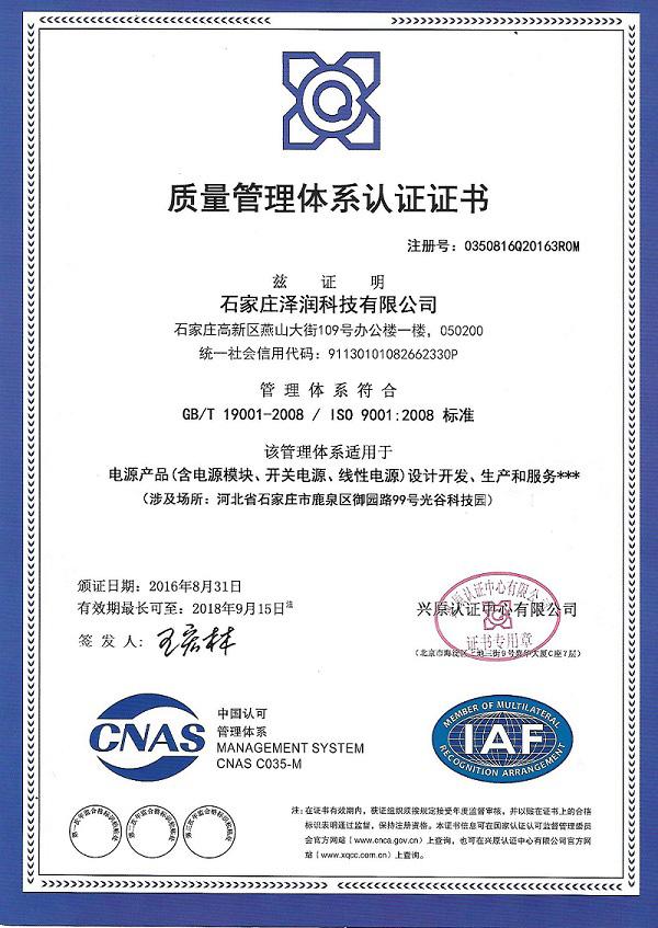電源廠家—澤潤科技9001認證(中文)