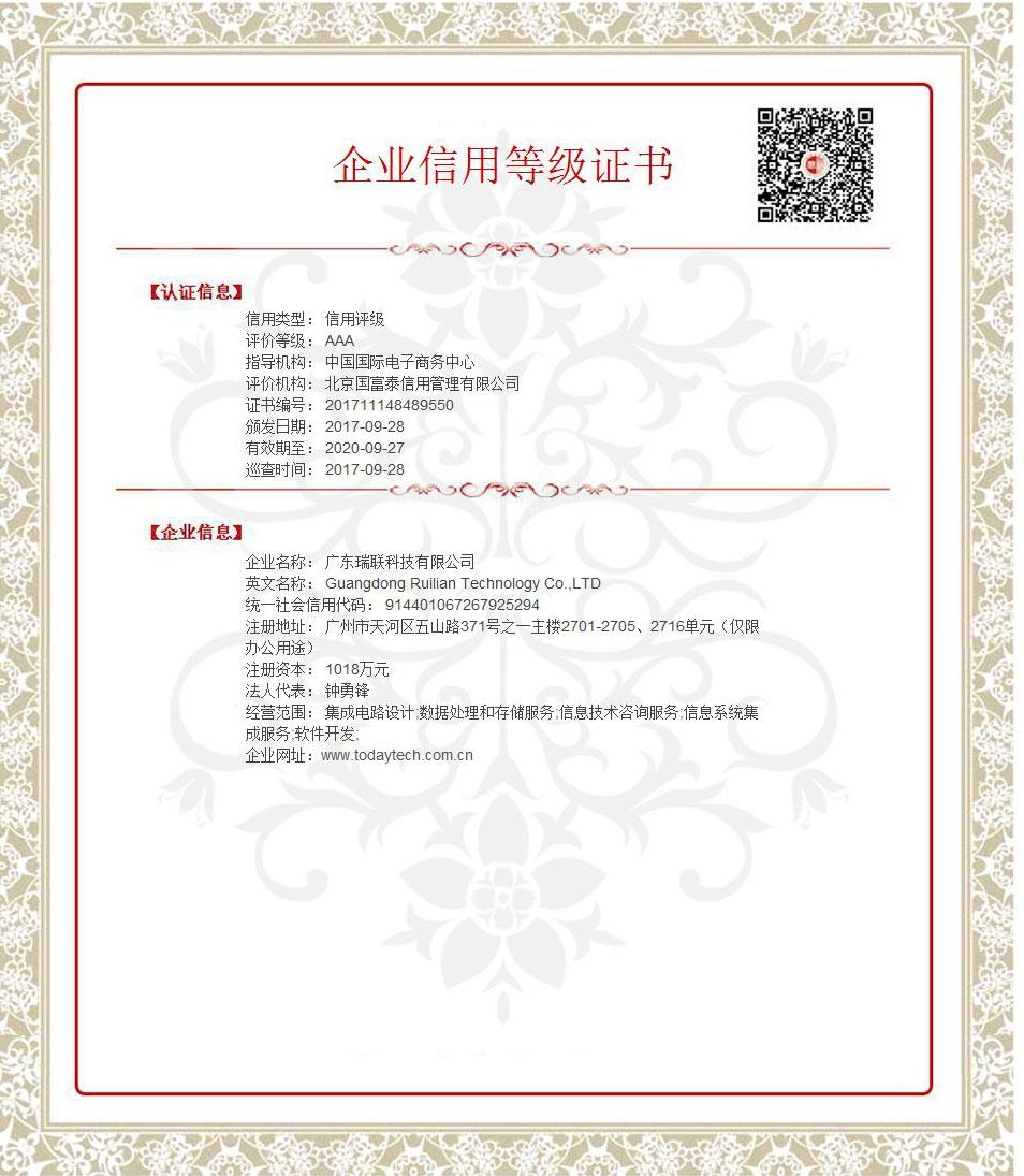 广东瑞联科技有限公司_WPS图片.jpg