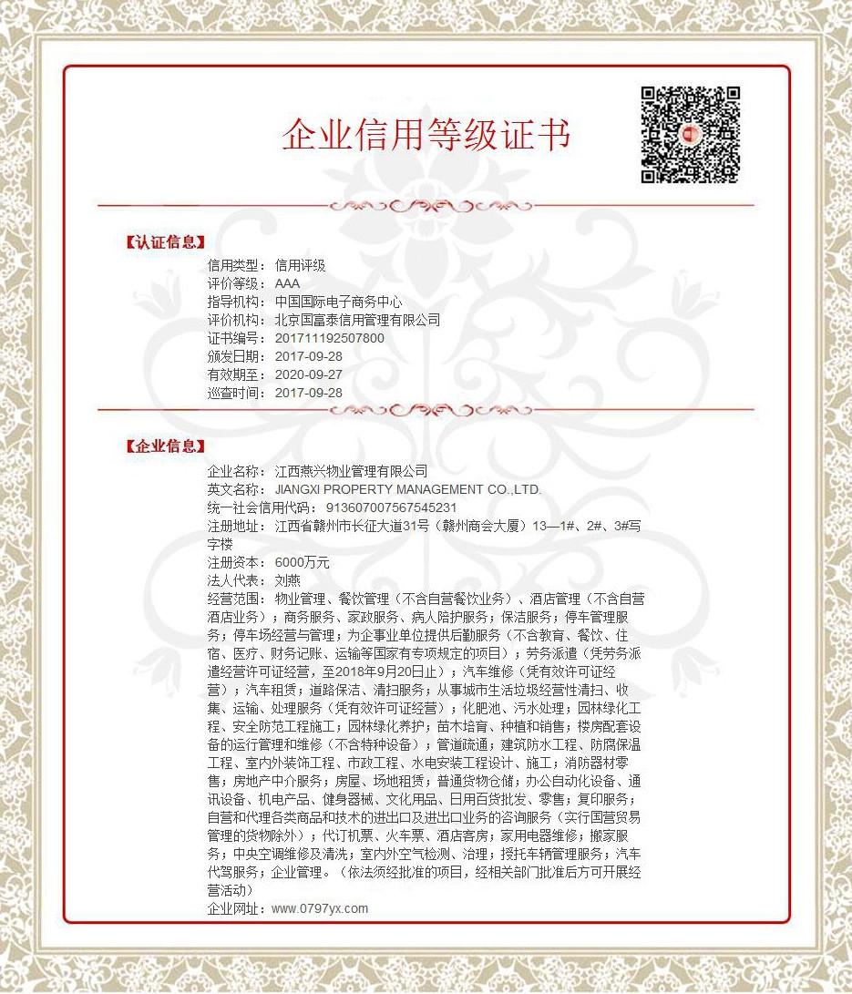 江西燕興物業管理有限公司_WPS圖片.jpg
