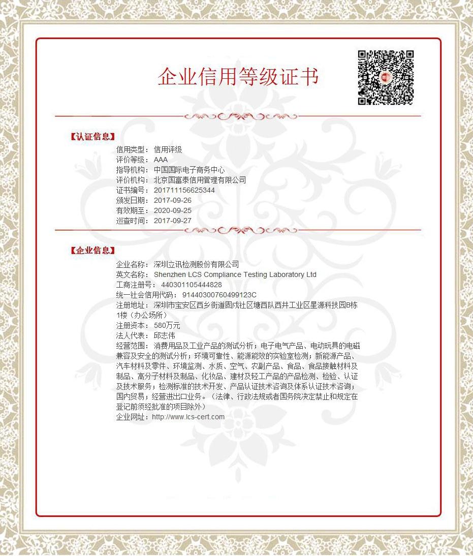 深圳立讯检测股份有限公司_WPS图片.jpg