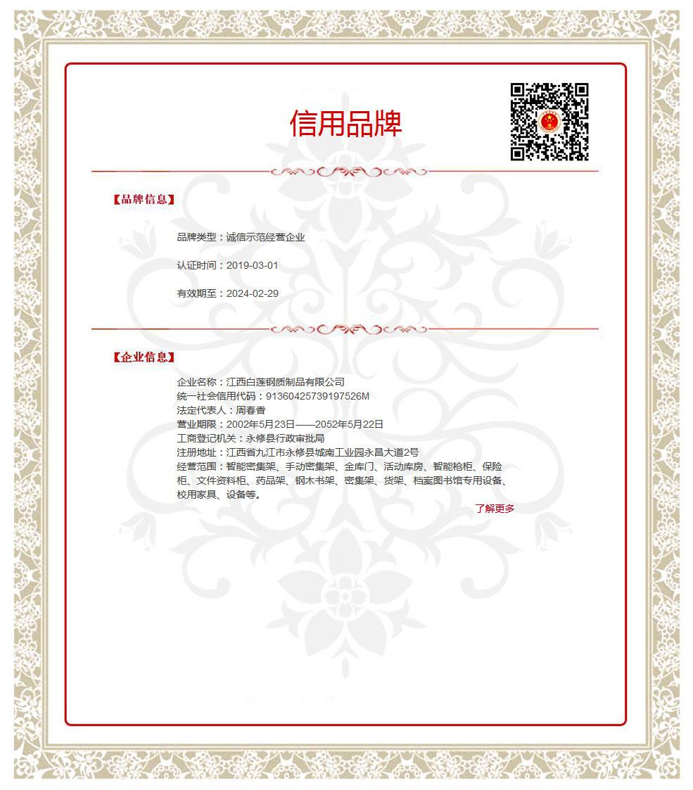 江西白莲钢质制品有限公司.jpg