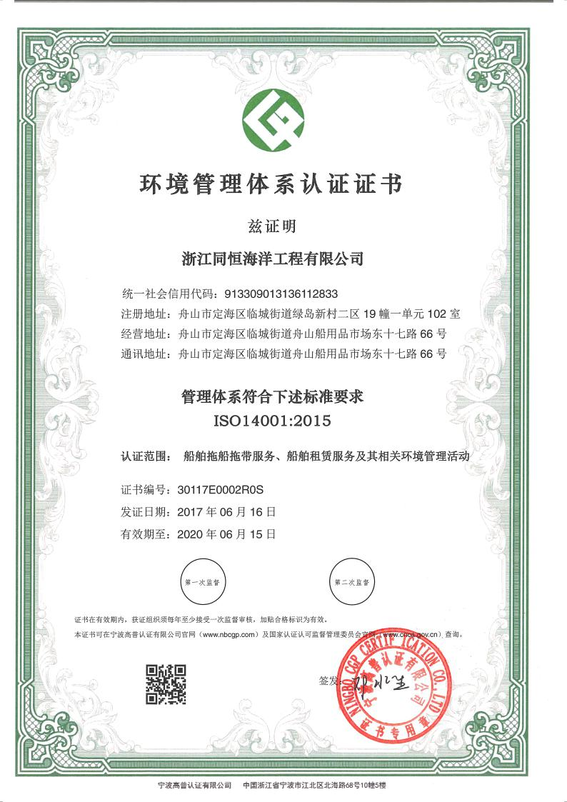 EMS002证书-浙江同恒-C