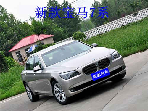 重慶寶馬7系租車