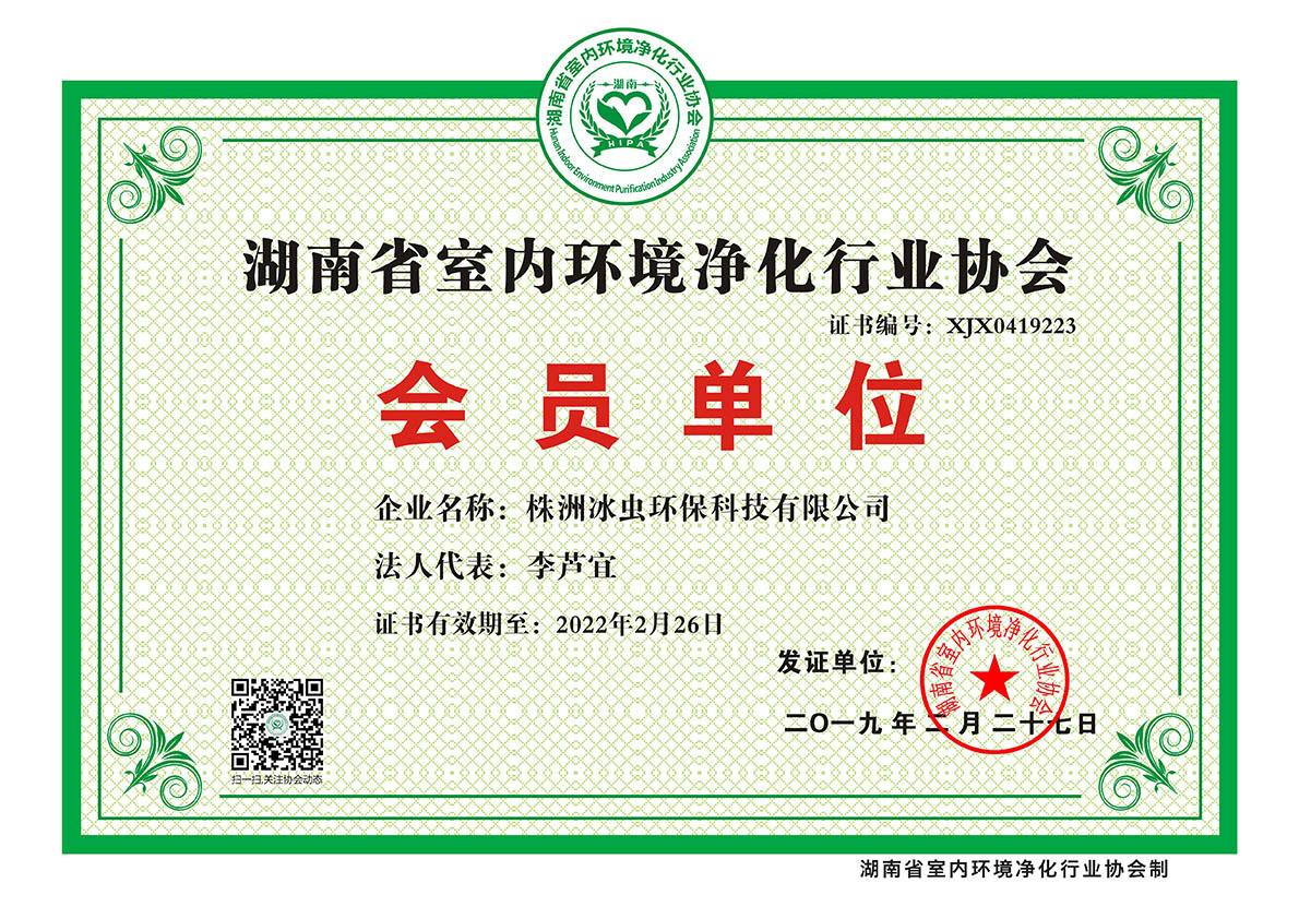湖南省室内环境净化行业协会