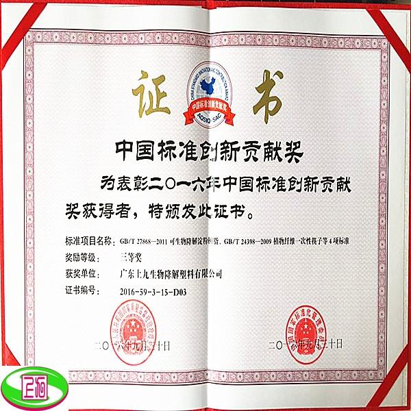 国家标准化委员会授予创新贡献奖_副本.jpg