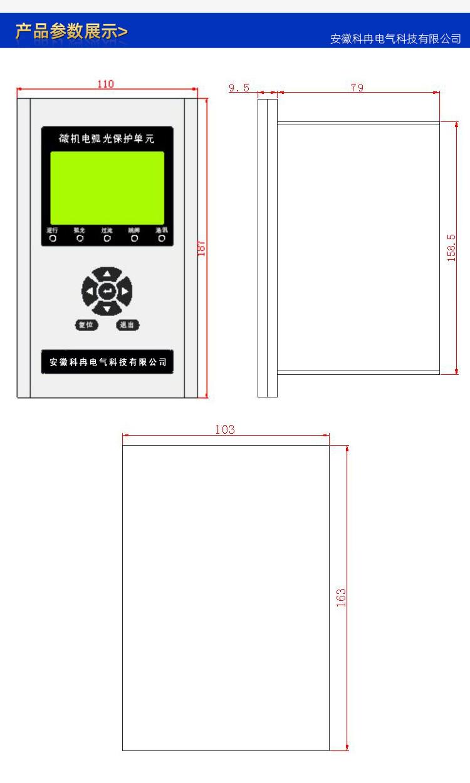 2、馈线弧光保护开孔尺寸.jpg