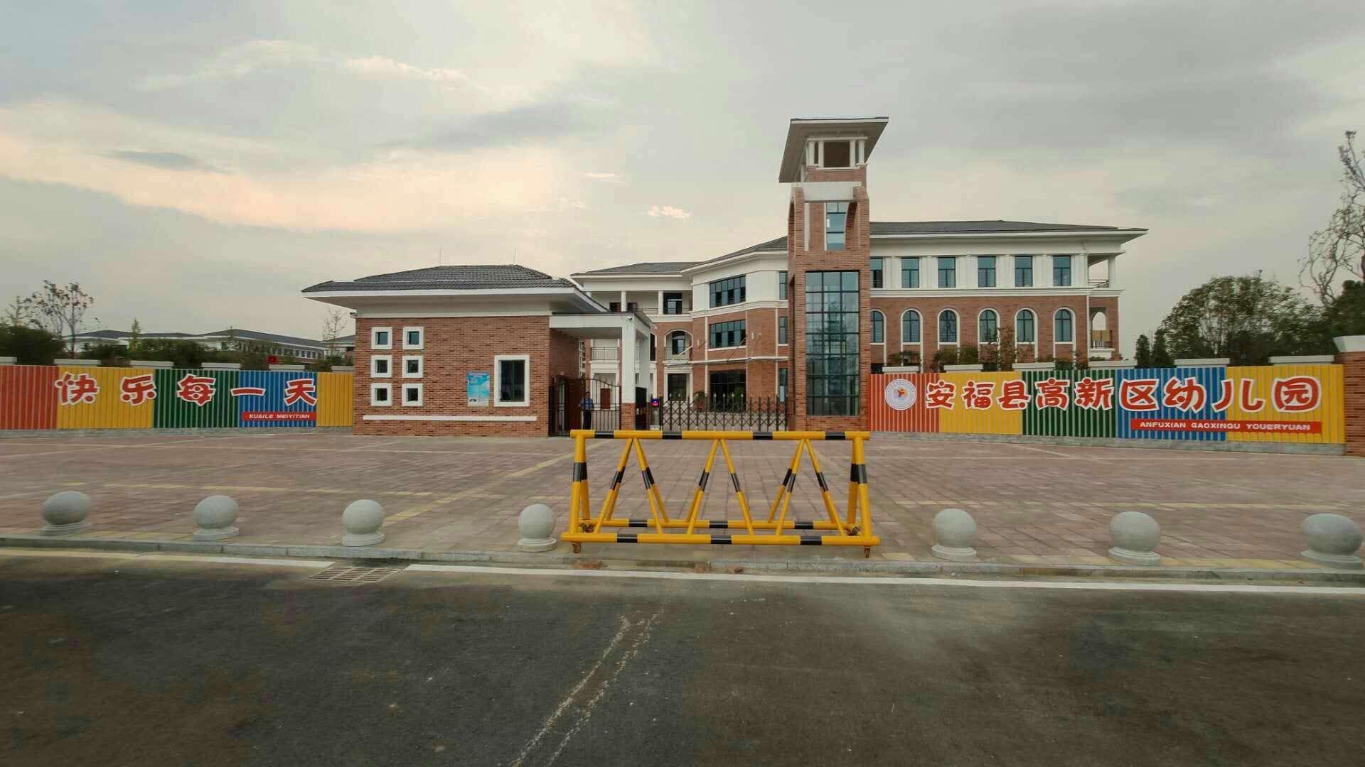 安福县高新区幼儿园