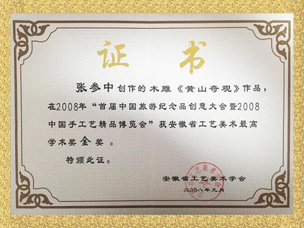 木雕《黄山奇观》作品金奖证书