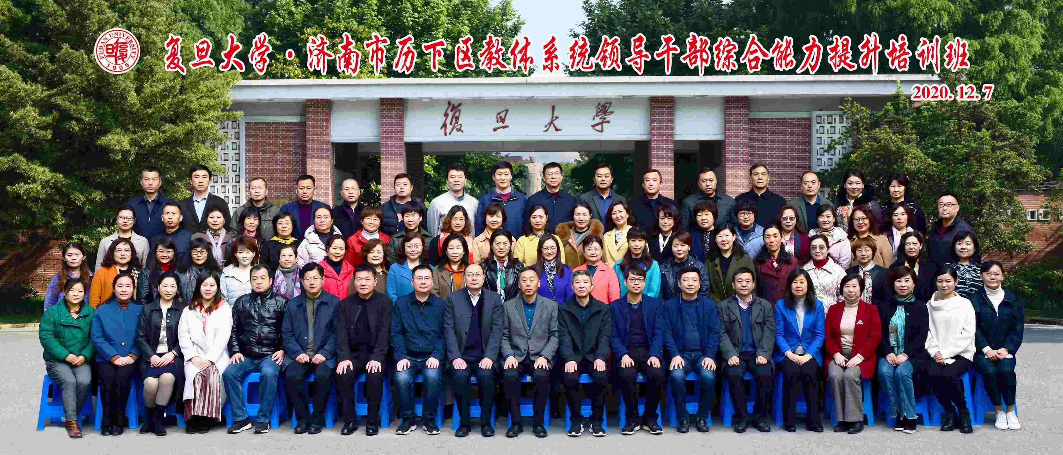 济南市历下区教体系统领导干部综合素能提升培训班
