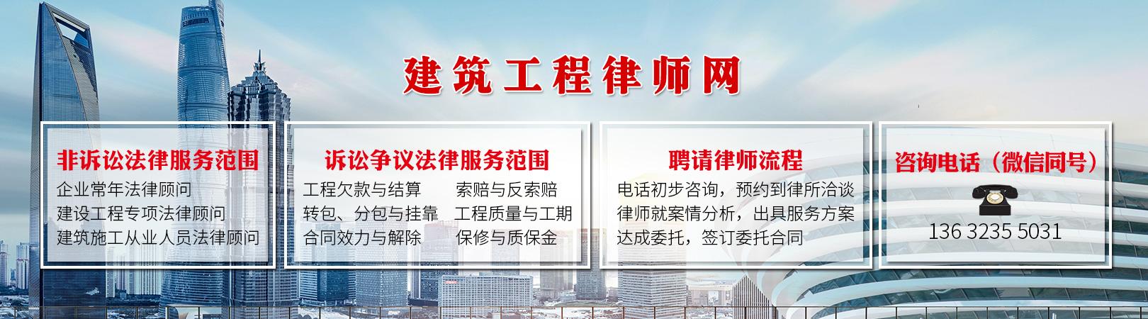 广州工程施工合同律师