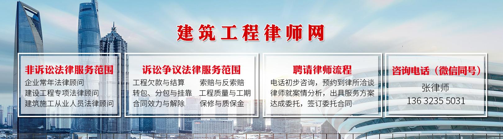 广州工程合同律师.jpg