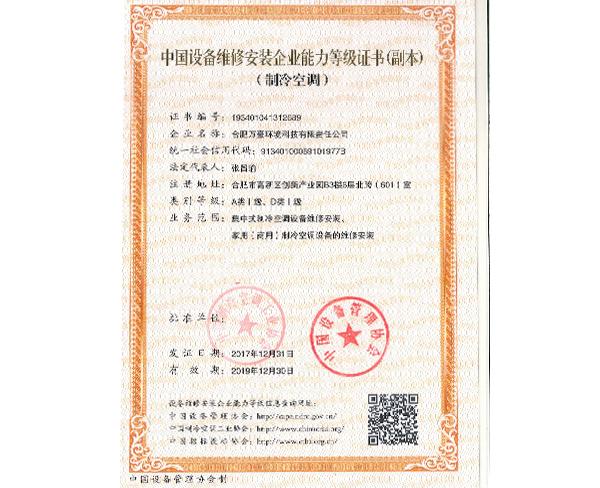 中国设备维修安装企业能力等级证书(副本)