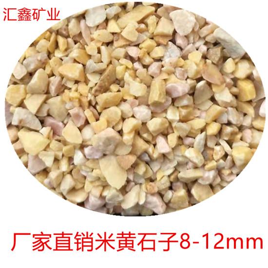 米黄石子8-12mm_小.jpg