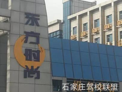 石家庄东方时尚驾校地址位置在哪?
