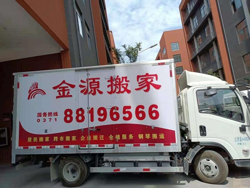 郑州市中原区搬家