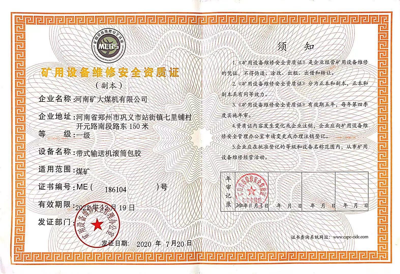 矿用设备维修安全资质证