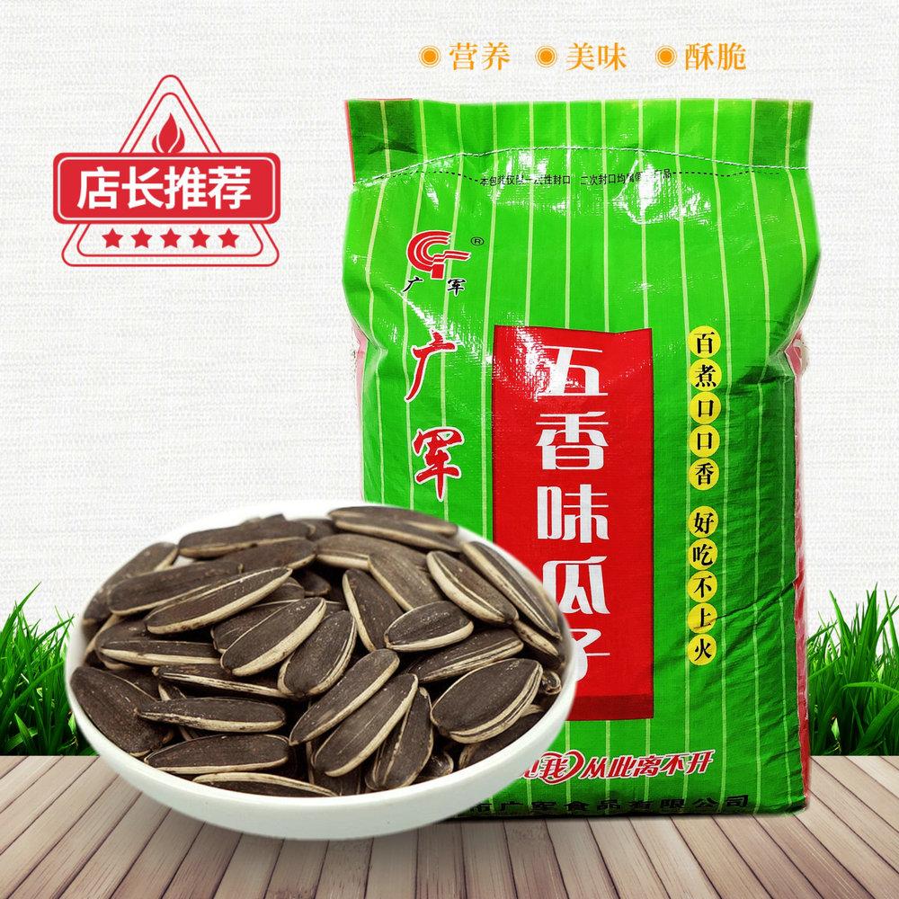 廣軍-五香味瓜子(袋裝)10kg
