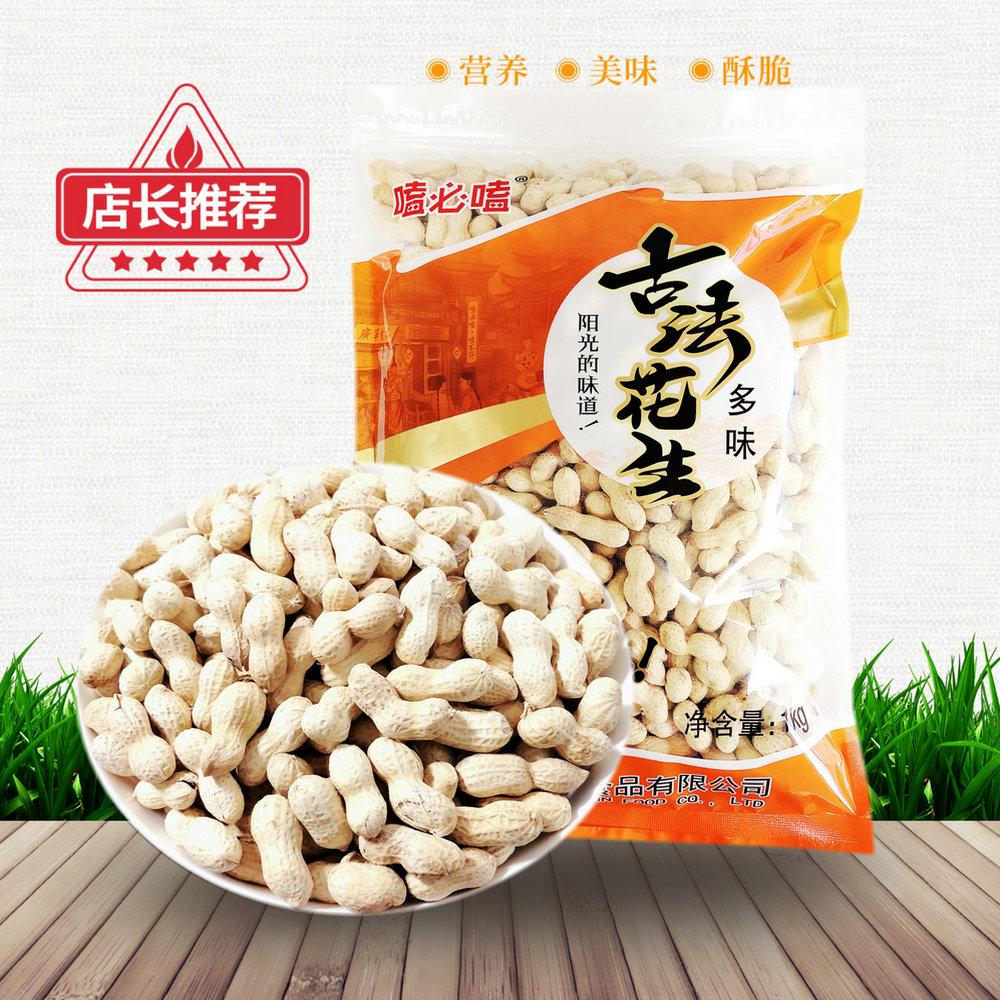 嗑必嗑—古法花生(多味)(袋裝)1kg