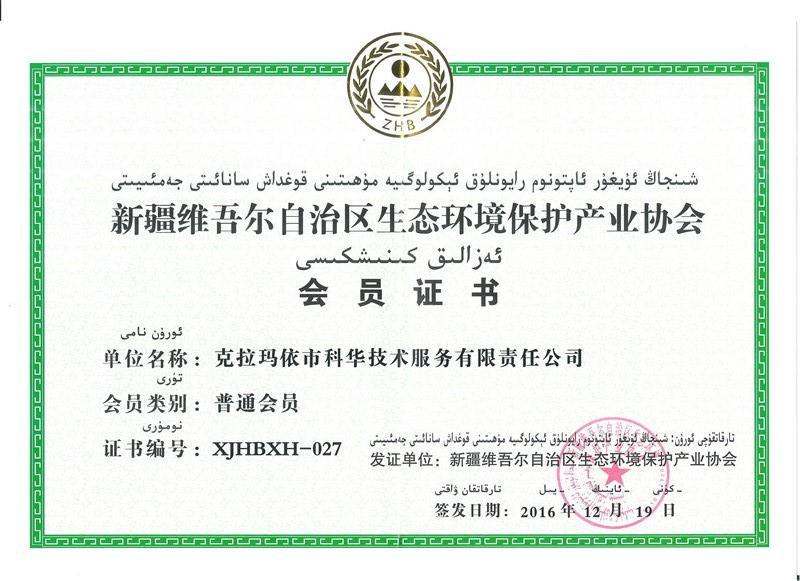自治區環保產業協會會員證