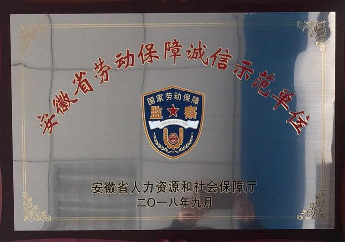 安徽省劳动保障诚信示范单位