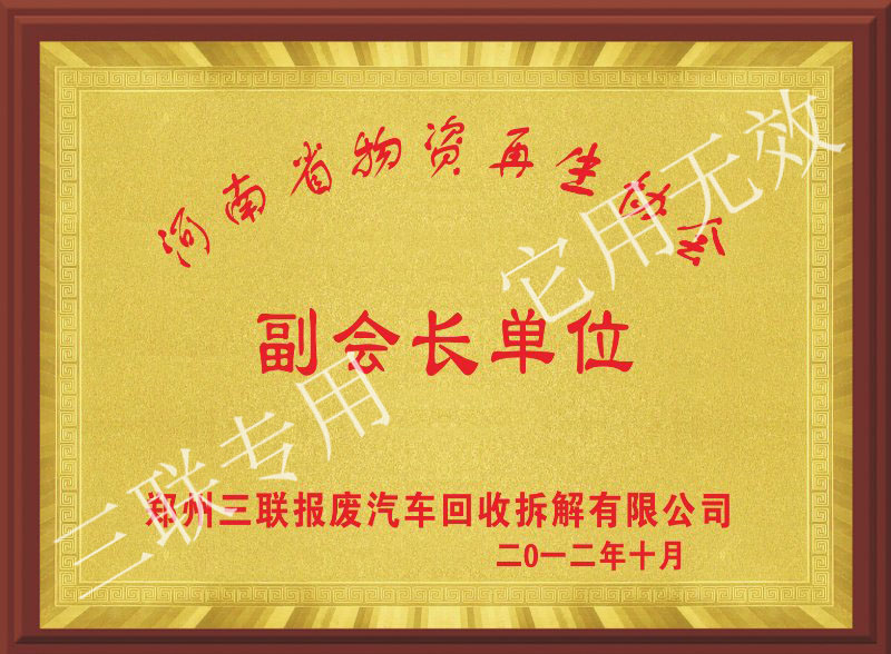 河南省物资再生协会